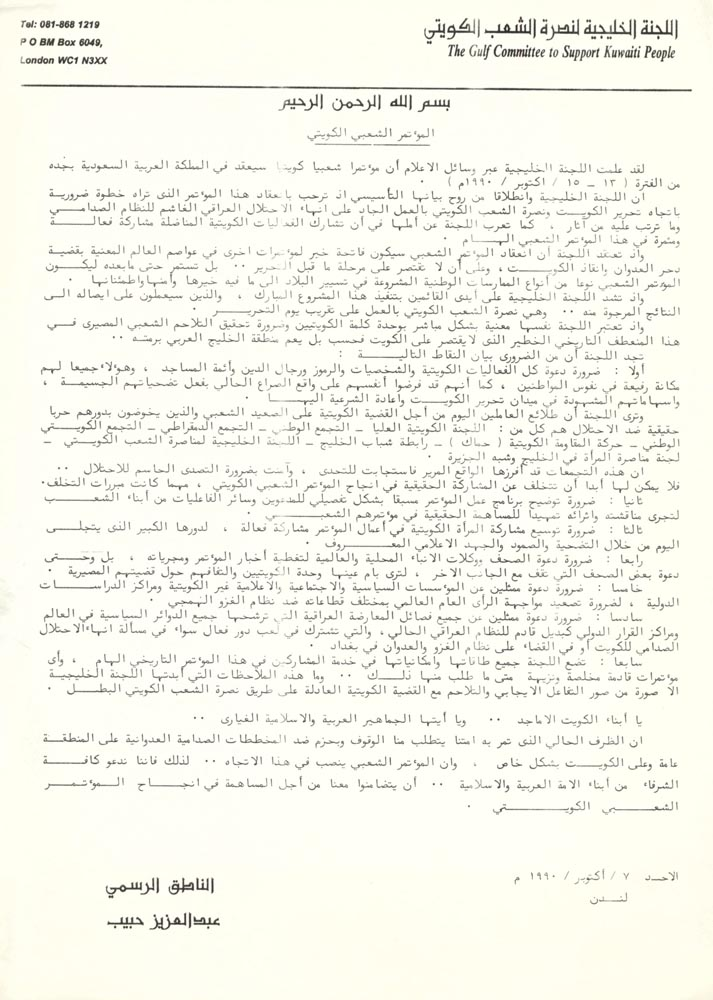 October 7, 1990  Announcement from the Gulf Committee to Support Kuwaiti People in London, UK, October 7, 1990. We are aware there will be a Kuwait National Convention (in Ta'if, Saudi Arabia) from October 13-15, 1990. We ask everyone to forget their differences and unite on the issue of liberating Kuwait. Signed by Abdulaziz Habib, Committee Chairman.