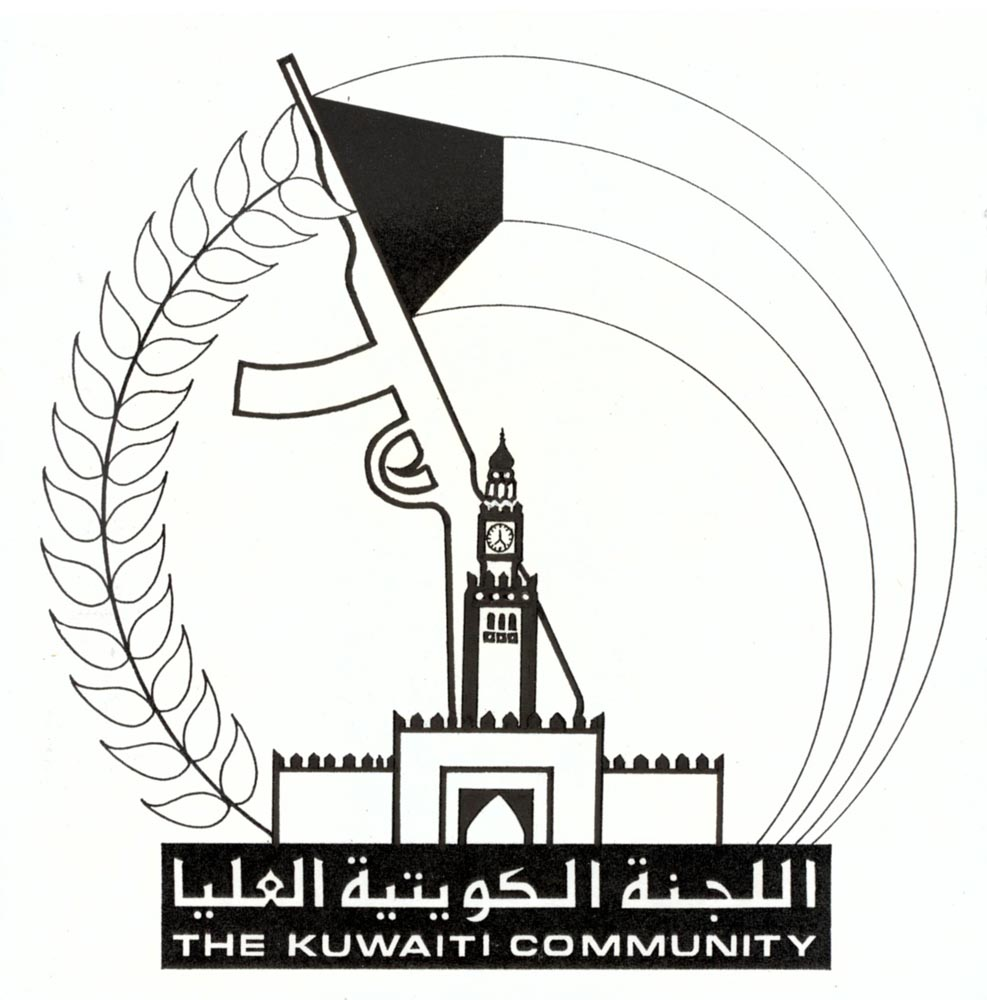 Logo  Official logo of the Kuwaiti High Committee, black & white version, for all KHC documents and posters. Designed by Abdulmohsen Sheshtar.