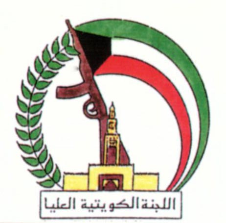 Logo  Official logo of the Kuwaiti High Committee, color version, for all KHC documents and posters. Designed by Abdulmohsen Sheshtar.