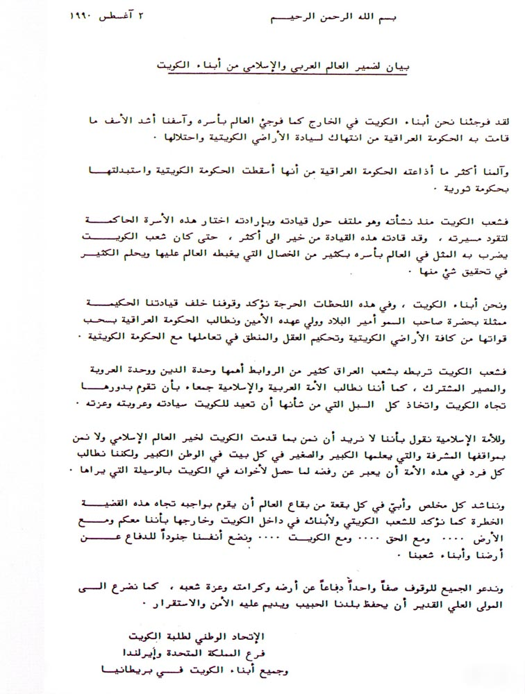 Protest Letter  A statement issued by the Kuwaiti High Committee of the National Union of Kuwaiti Students in the UK and Ireland, August 2, 1990, on the day of the invasion. It denounced the Iraqi invasion of Kuwait and asked everyone in the world for help. (For English version, see .)