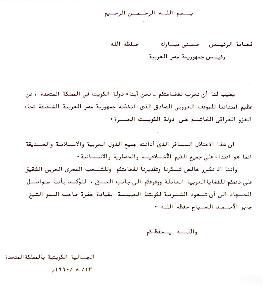 Letter  A letter from the Kuwaiti High Committee aka The Kuwaiti Community, August 13, 1990, to President Hosni Mubarak of Egypt to thank him for his government's stand against the Iraqi invasion.