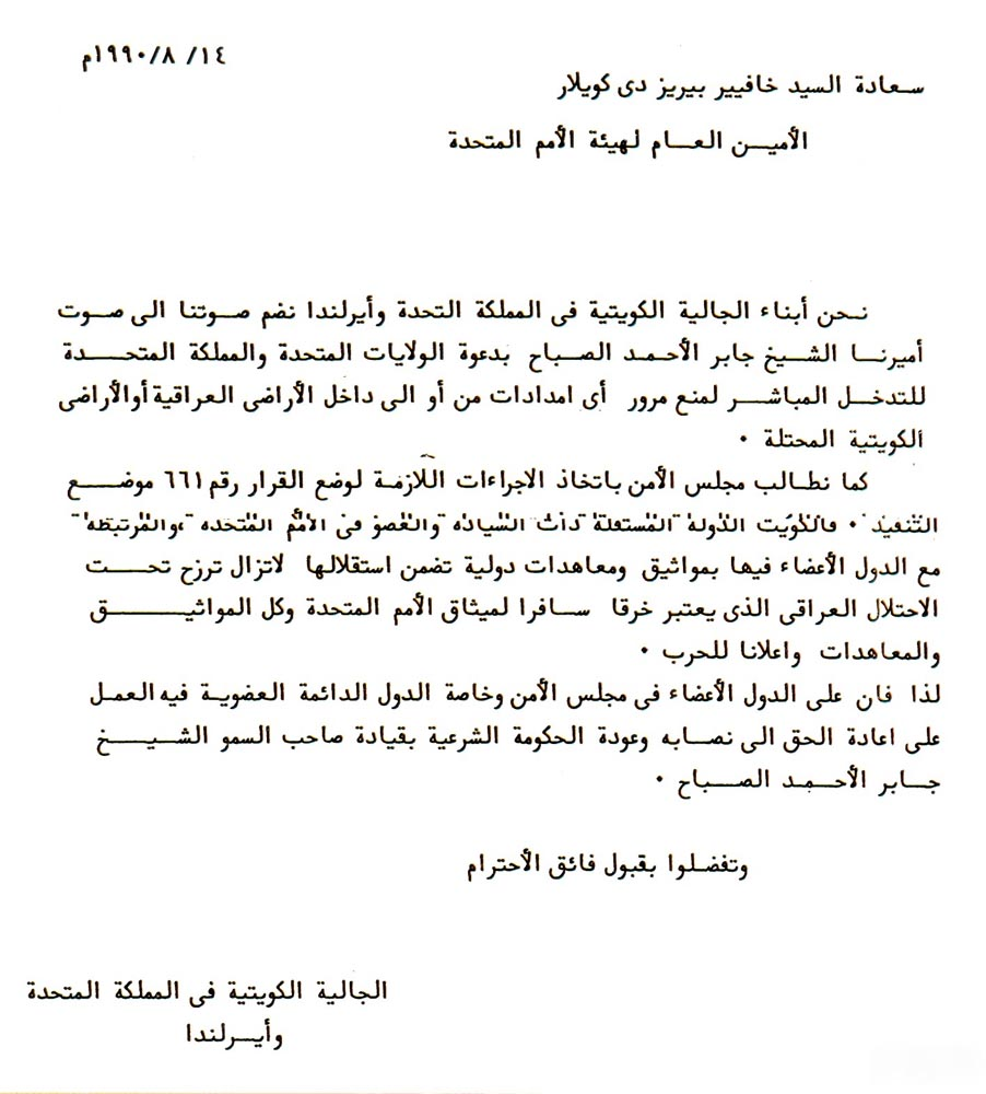 Letter  A letter from the Kuwaiti High Committee aka The Kuwaiti Community, August 14, 1990, to the Secretary General of the UN. It asks that UN Resolution 661 be put into effect to stop all aid from entering or leaving Kuwait and Iraq as the Kuwaiti Emir has requested.